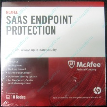 Антивирус McAFEE SaaS Endpoint Pprotection For Serv 10 nodes (HP P/N 745263-001) - Климовск