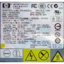 HP 403781-001 379123-001 399771-001 380622-001 HSTNS-PD05 DPS-800GB A (Климовск)